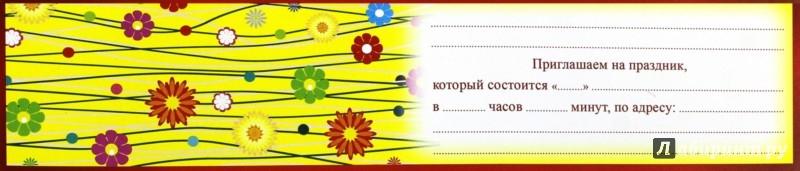 Иллюстрация 1 из 4 для Приглашение на праздник (ПМ-8551) | Лабиринт - сувениры. Источник: Лабиринт