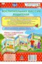 Фото - Воспитательная миссия родителей. Ширмы с информацией. ФГОС ДО домашние обязанности детей ширмы с информацией фгос до