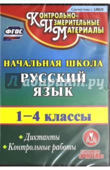 Русский язык. 1-4 классы. Диктанты. Контрольные работы (CD). ФГОС