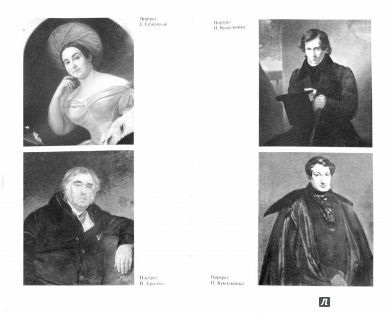 Иллюстрация 1 из 25 для Брюллов - Владимир Порудоминский | Лабиринт - книги. Источник: Лабиринт