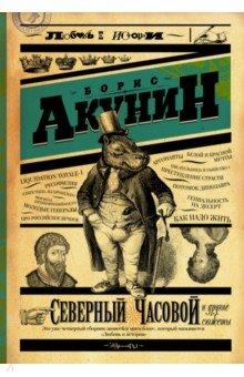 Электронная книга Северный Часовой и другие сюжеты