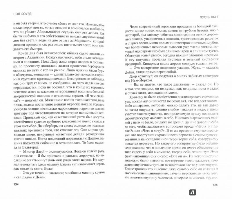 Иллюстрация 1 из 42 для Пусть льет - Пол Боулз | Лабиринт - книги. Источник: Лабиринт