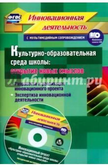 Культурно-образовательная среда школы + CD. ФГОС