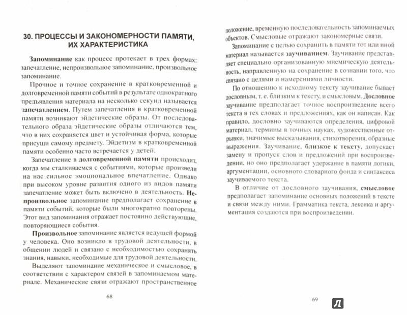 Иллюстрация 1 из 5 для Шпаргалки. Общая психология - Резепов, Гаврилова | Лабиринт - книги. Источник: Лабиринт