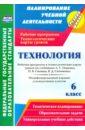 Технология. 6 класс. Рабочая программа и технологические карты уроков по учебникам А. Тищенко. ФГОС