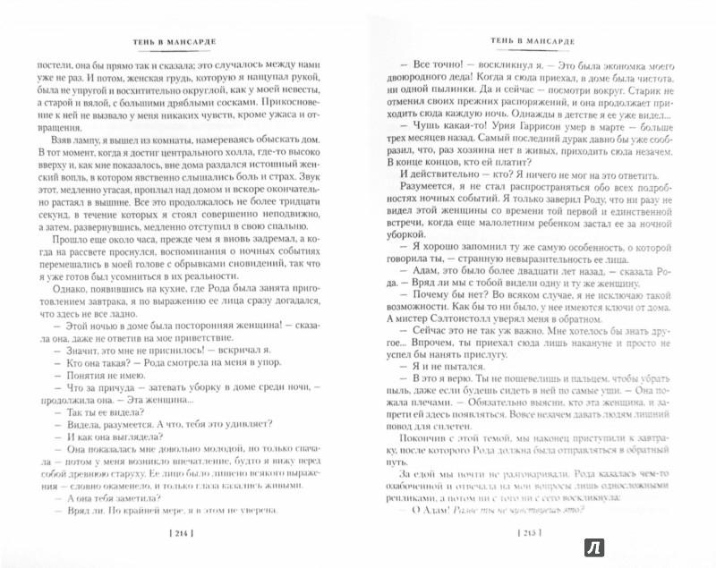 Иллюстрация 1 из 21 для Таящийся у порога - Лавкрафт, Дерлет | Лабиринт - книги. Источник: Лабиринт