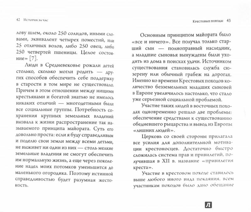 Иллюстрация 1 из 9 для Крестовые походы - Вадим Нестеров | Лабиринт - книги. Источник: Лабиринт