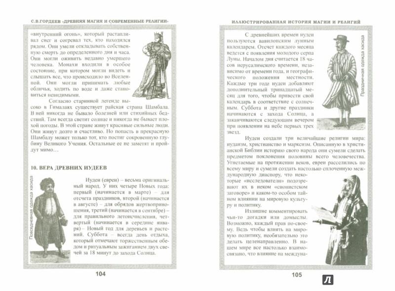 Иллюстрация 1 из 11 для Древняя магия и современные религии - Сергей Гордеев | Лабиринт - книги. Источник: Лабиринт