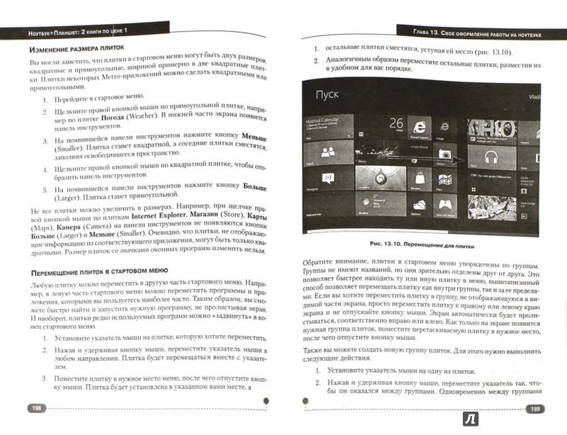 Иллюстрация 1 из 4 для Ноутбук с Windows 8.1 + планшет на Android - Юдин, Прокди, Финкова | Лабиринт - книги. Источник: Лабиринт