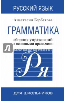 Русский язык. Грамматика. Сборник упражнений
