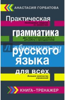 Практическая грамматика русского языка для всех