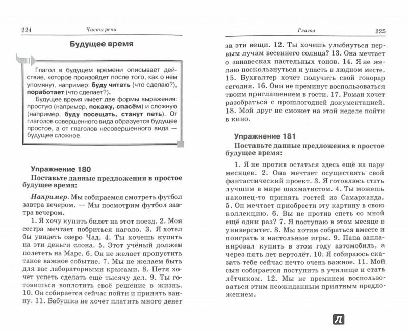 Иллюстрация 1 из 3 для Практическая грамматика русского языка для всех - Анастасия Горбатова | Лабиринт - книги. Источник: Лабиринт