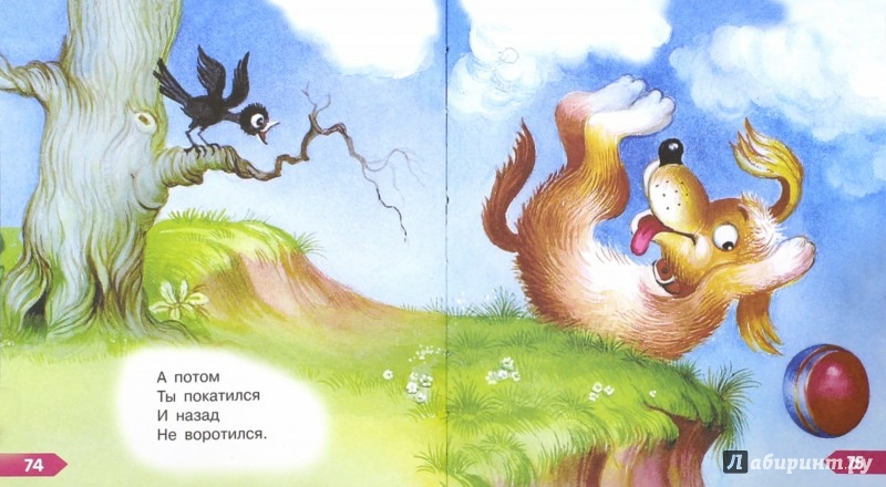 Иллюстрация 1 из 28 для Стихи и сказки - Самуил Маршак | Лабиринт - книги. Источник: Лабиринт
