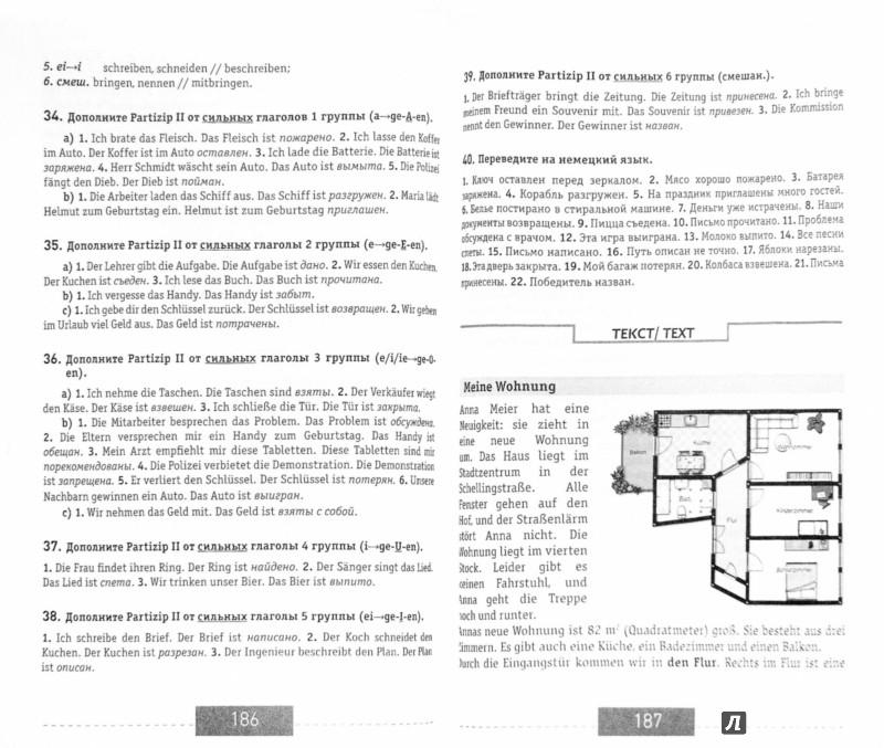 Иллюстрация 1 из 19 для Полный курс немецкого языка - Денис Листвин   Лабиринт - книги. Источник: Лабиринт