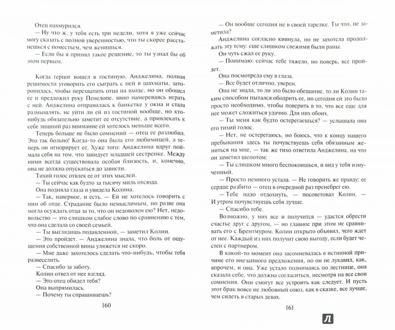 Иллюстрация 1 из 15 для Прихоти повесы - Вики Дрейлинг | Лабиринт - книги. Источник: Лабиринт