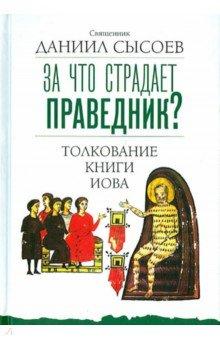 За что страдает праведник? Толкование Книги Иова