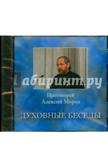 Духовные беседы №2 (CD) духовные беседы 4 cd