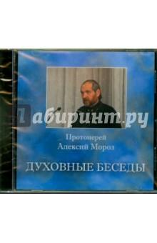 Духовные беседы №4 (CD) cd диск guano apes offline 1 cd