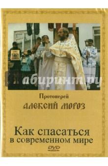Как спасаться в современном мире (DVD) митрофорный протоиерей александр введенский воскресение христово