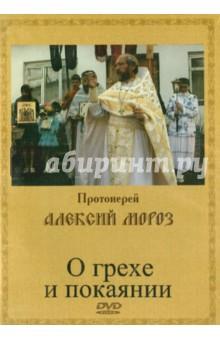 О грехе и покаянии (DVD) митрофорный протоиерей александр введенский воскресение христово