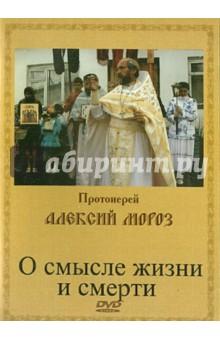 О смысле жизни и смерти (DVD) митрофорный протоиерей александр введенский воскресение христово