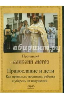 Православие и дети (DVD) митрофорный протоиерей александр введенский воскресение христово