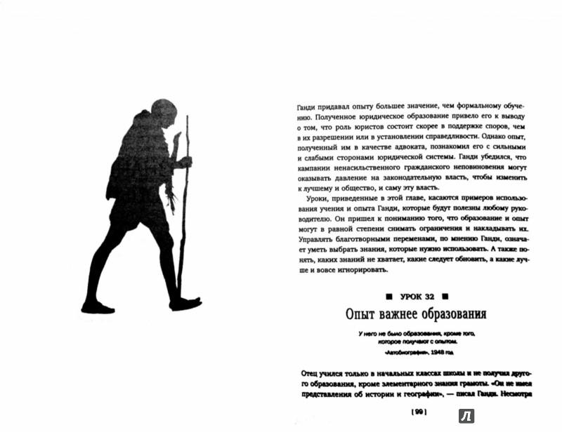 Иллюстрация 1 из 21 для Ганди. Законы лидерства - Алан Аксельрод | Лабиринт - книги. Источник: Лабиринт