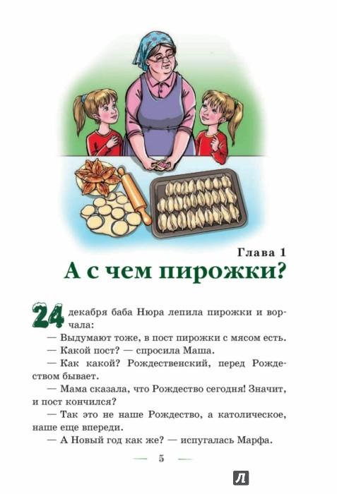 Иллюстрация 1 из 12 для Праздник! Праздник! - Сморгунова, Бухина, Гимон | Лабиринт - книги. Источник: Лабиринт