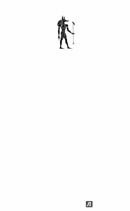 Иллюстрация 1 из 28 для Наследники богов. Книга 1. Красная пирамида - Рик Риордан | Лабиринт - книги. Источник: Лабиринт