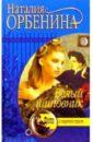 Орбенина-Зорич Наталия Белый шиповник: Роман