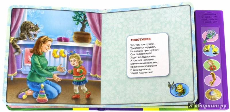 Иллюстрация 1 из 17 для Колокольчики. Говорящие стихи - Зинаида Александрова | Лабиринт - книги. Источник: Лабиринт