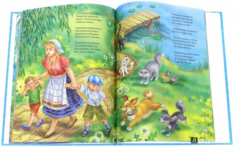 Иллюстрация 1 из 43 для 45 стихов. Зинаида Александрова - Зинаида Александрова | Лабиринт - книги. Источник: Лабиринт