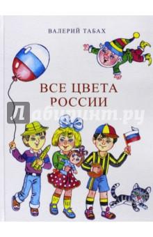 Все цвета России
