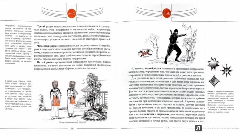 Иллюстрация 1 из 9 для Ниндзюцу. История - Николай Рудаков   Лабиринт - книги. Источник: Лабиринт