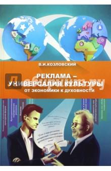 Реклама - универсалия культуры от экономики к духовности: монография