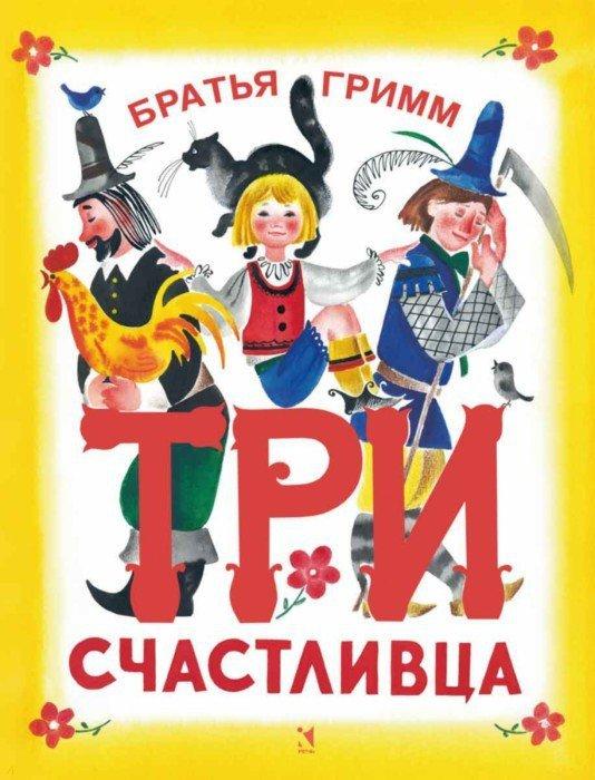 Иллюстрация 1 из 54 для Три счастливца - Гримм Якоб и Вильгельм | Лабиринт - книги. Источник: Лабиринт