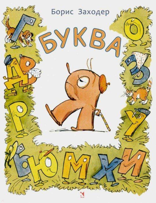 Иллюстрация 1 из 68 для Буква Я - Борис Заходер | Лабиринт - книги. Источник: Лабиринт