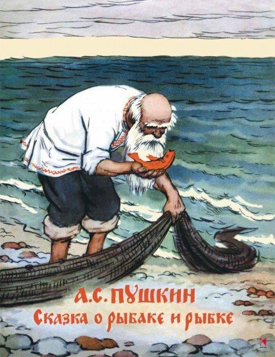 Иллюстрация 1 из 44 для Сказка о рыбаке и рыбке - Александр Пушкин | Лабиринт - книги. Источник: Лабиринт