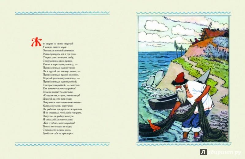 Иллюстрация 1 из 43 для Сказка о рыбаке и рыбке - Александр Пушкин   Лабиринт - книги. Источник: Лабиринт