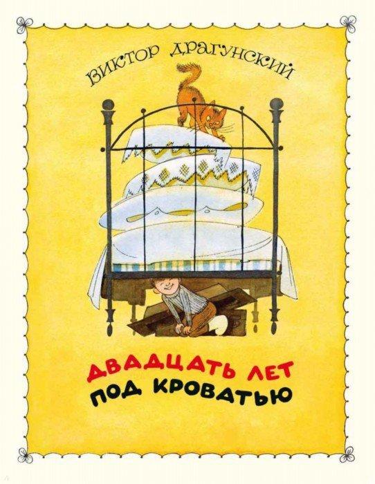 Иллюстрация 1 из 72 для Двадцать лет под кроватью - Виктор Драгунский   Лабиринт - книги. Источник: Лабиринт