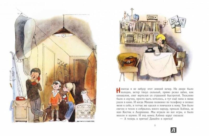 Иллюстрация 1 из 71 для Двадцать лет под кроватью - Виктор Драгунский | Лабиринт - книги. Источник: Лабиринт