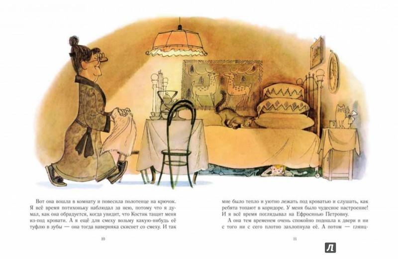 Иллюстрация 4 из 73 для Двадцать лет под кроватью - Виктор Драгунский   Лабиринт - книги. Источник: Лабиринт