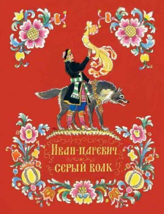 Иллюстрация 1 из 72 для Иван-царевич и серый волк | Лабиринт - книги. Источник: Лабиринт