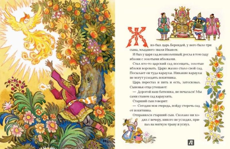 Иллюстрация 1 из 71 для Иван-царевич и серый волк | Лабиринт - книги. Источник: Лабиринт