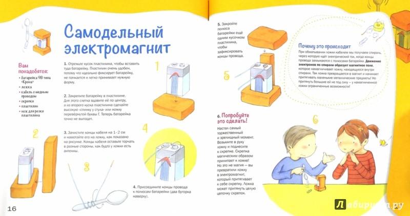Иллюстрация 1 из 25 для Тайны электричества и магнетизма. Простые и наглядные опыты для детей и взрослых - Наварро, Хименес | Лабиринт - книги. Источник: Лабиринт