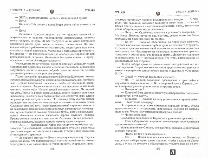 Иллюстрация 1 из 5 для Пленники Зоны. Смерти вопреки - Андрейченко, Коротков | Лабиринт - книги. Источник: Лабиринт