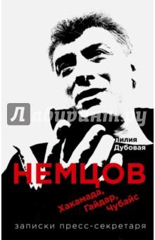 Немцов, Хакамада, Гайдар, Чубайс. Записки пресс-секретаря