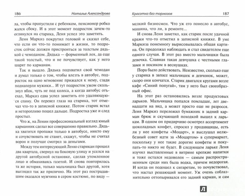 Иллюстрация 1 из 8 для Красотка без тормозов - Наталья Александрова | Лабиринт - книги. Источник: Лабиринт