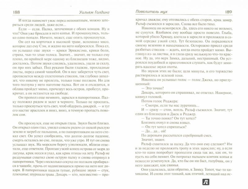 Иллюстрация 1 из 9 для Повелитель мух. Бог-скорпион - Уильям Голдинг | Лабиринт - книги. Источник: Лабиринт