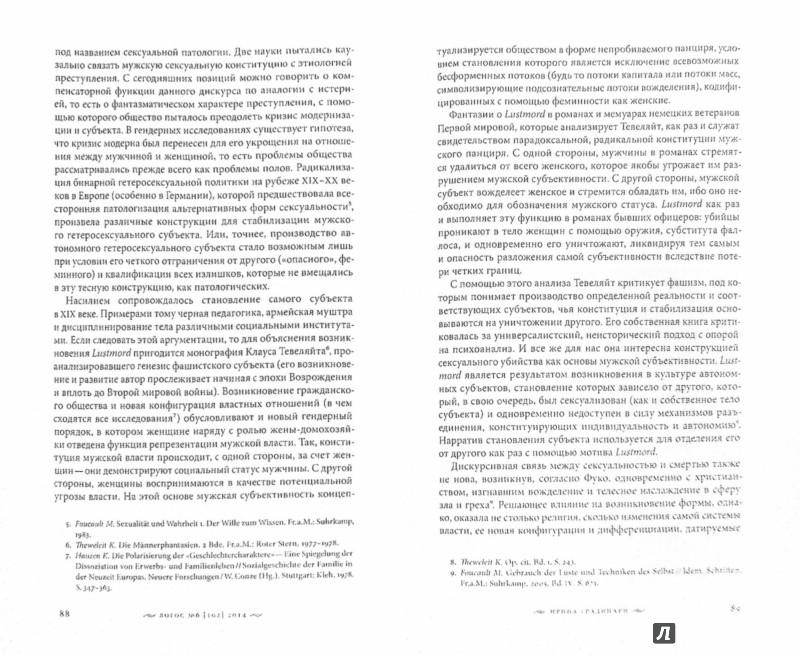 Иллюстрация 1 из 2 для Методическая деятельность в ДОО. ФГОС ДО - Ксения Белая | Лабиринт - книги. Источник: Лабиринт